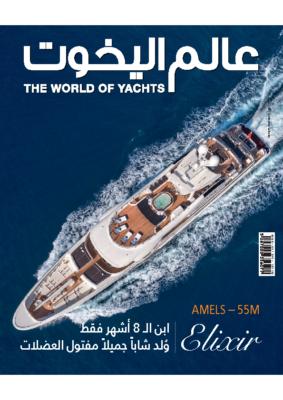 2017 03 – Amer 94- TheWorld of yachts and boats n. 142.2017 ARAB—